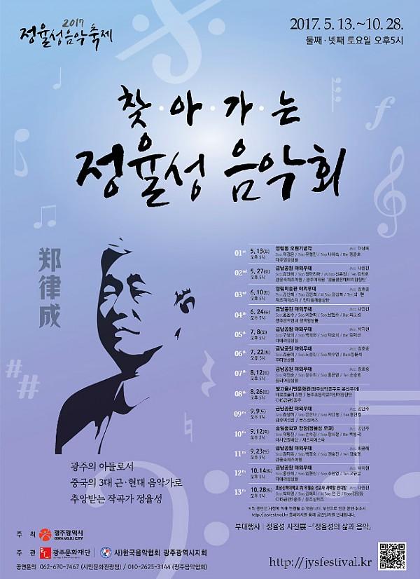 2017 정율성음악회_포스터최종.jpg