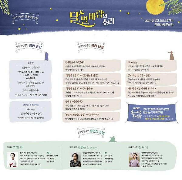 ★제1회 풍류달빛공연 리플렛(내지).jpg