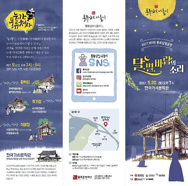 ★제1회 풍류달빛공연 리플렛(외지).jpg