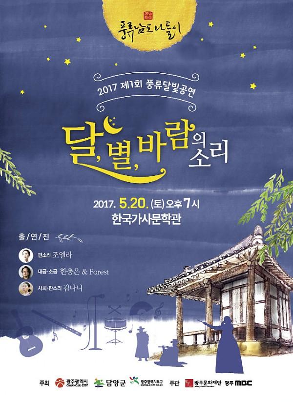 2017 풍류달빛공연 포스터.jpg