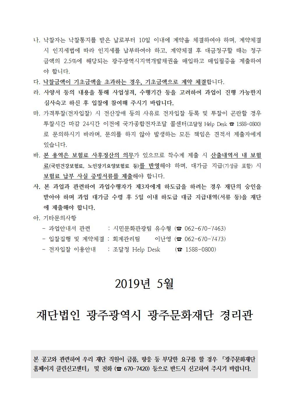 공고문(2019광주프린지페스티벌 연간 홍보물제작용역)004.jpg
